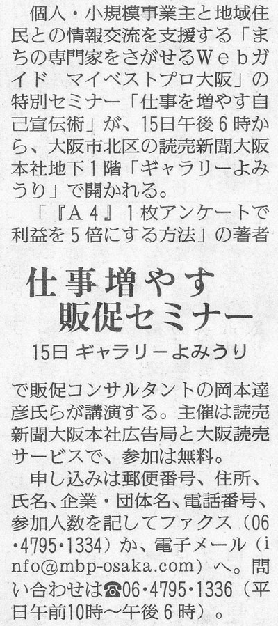 読売新聞20100209