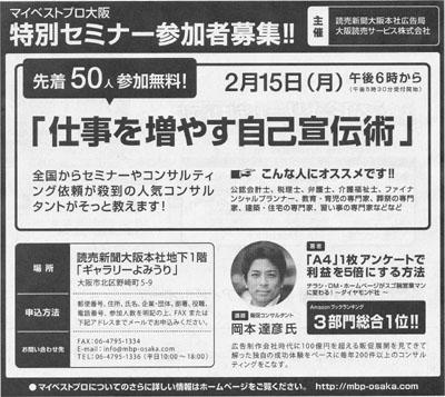 大阪府 読売新聞(マイベストプロ大阪)主催 個人向け販促(販売促進)セミナー講師