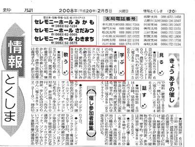 徳島新聞セミナー案内