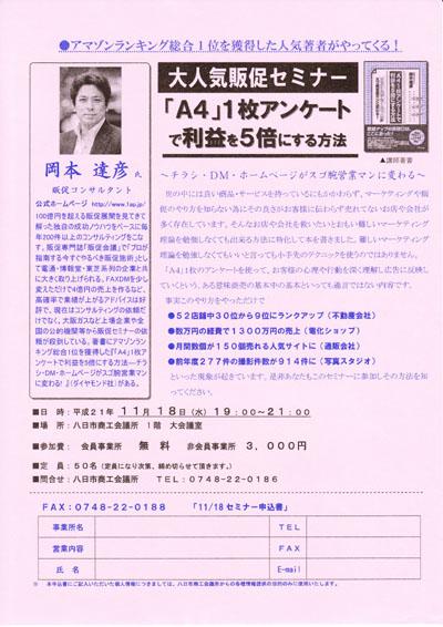 滋賀 八日市商工会議所主催 販売促進(広告制作)セミナー講師