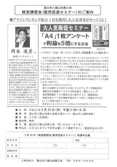 富山県 富山市八尾山田商工会主催 販売促進(広告宣伝)セミナー講師